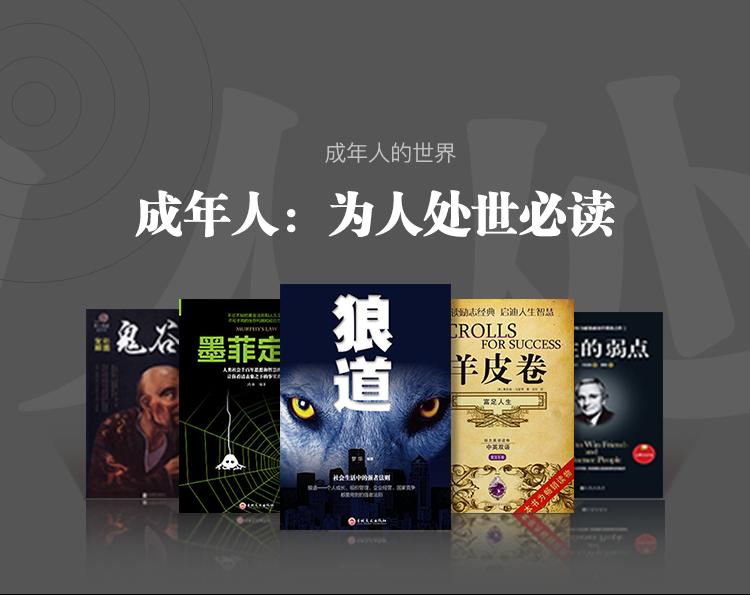 受益一生的五本书