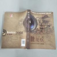 新观察:中国教育热点透视2008