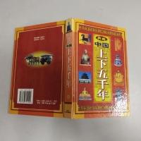 新编中国上下五千年2