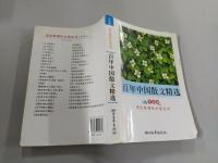 百年中国散文精选