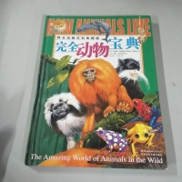 完全动物宝典:野生动物百科典藏版