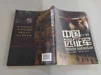 中国远征军下