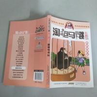 淘气包马小跳:跳跳电视台(漫画升级版)