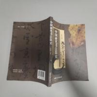 中国硬笔书法简史