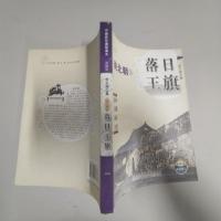 中国历代通俗演义:落日王旗