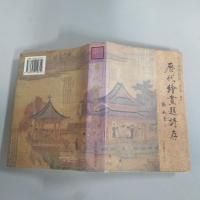 历代绘画题诗存:故宫博物院藏