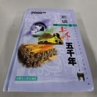 新编上下五千年.上.中国自然科学卷