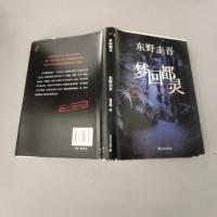 梦回都灵:东野圭吾悬疑系列