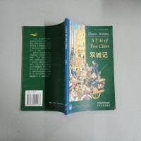 双城记:英汉对照