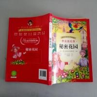 世界儿童文学精选:秘密花园(拼音美绘本)