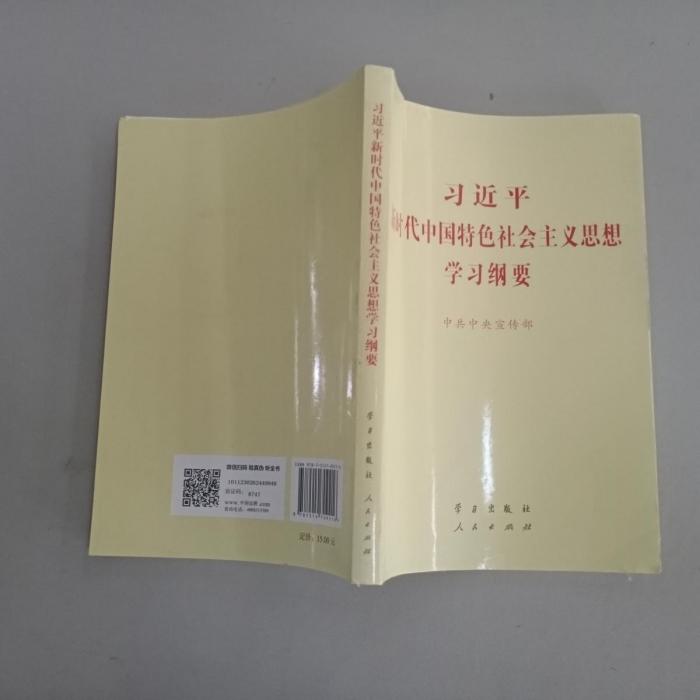 习近平新时代中国特色社会主义思想学习纲要,