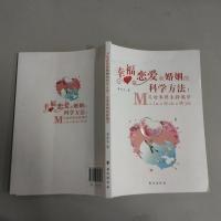 幸福恋爱和婚姻的科学方法 作者:  李东生 出版社:  台海出版社