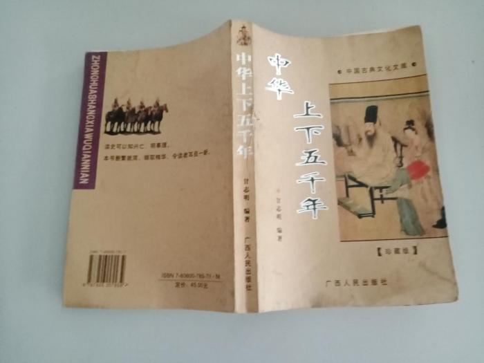 中华上下五千年 珍藏版
