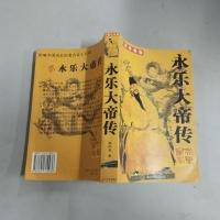 永乐大帝传(经典珍藏版).