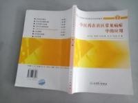中医药在社区常见病症中的应用。