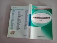 中西医结合五官科学