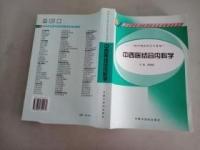 新世纪全国中医药高职高专规划教材:中西医结合内科学