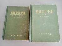 机械设计手册上中册第二版修订