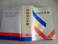 机械设计手册5{机械工业出版社}