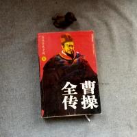 曹操全传:长篇历史小说上
