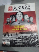 国家人文历史2018.9.15