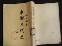 中国近代史.上册.人民出版社