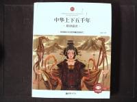 中华上下五千年:隋唐盛世