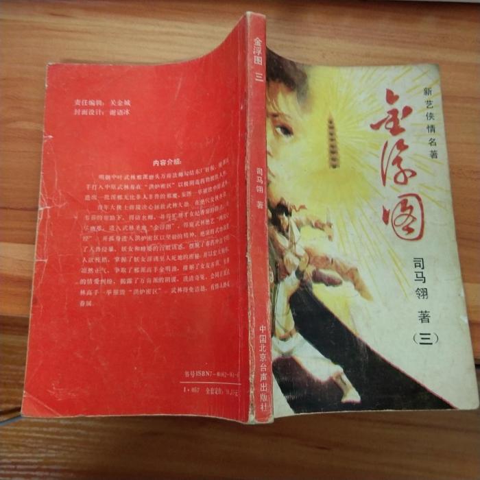 金浮图(三)
