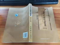 当代中国政治制度:0315-当代中国政治制度