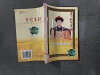 千古王朝——大清乾隆王朝 (下)