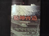 乾坤再造:中国近代的现代化进程