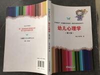 儿童青少年心理学丛书 幼儿心理学(修订版)