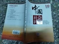 中国社会科学 2013 10