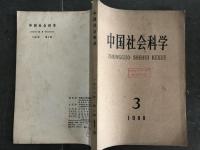 中国社会科学1988 3