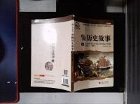中国历史故事5,明朝——清朝