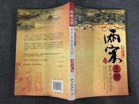 两宋王朝:奢华帝国的无奈