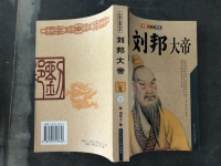 刘邦大帝——中国大皇帝书系 下
