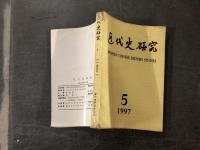 近代史研究 1997 .5