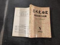 近代史研究 1992 5