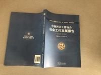 中国社会工作协会社会工作发展报告(2013-2014)