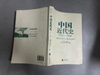 中国近代史:1919-1949