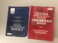 中国私募股权基金诚信名录