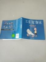 三毛流浪记(彩色版)