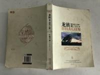 龙族Ⅲ:黑月之潮(中)