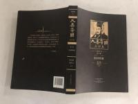 大秦帝国(点评本)  第六部 帝国烽烟