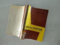 中国社会主义的历史道路