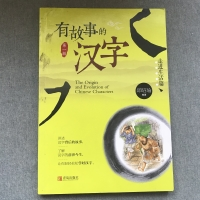 有故事的汉字第一辑走进生活篇