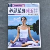 养颜塑身减压瑜伽全书