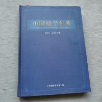 中国儒学年鉴【2010】
