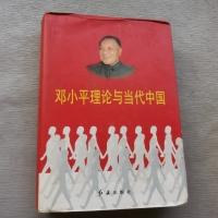 邓小平理论与当代中国